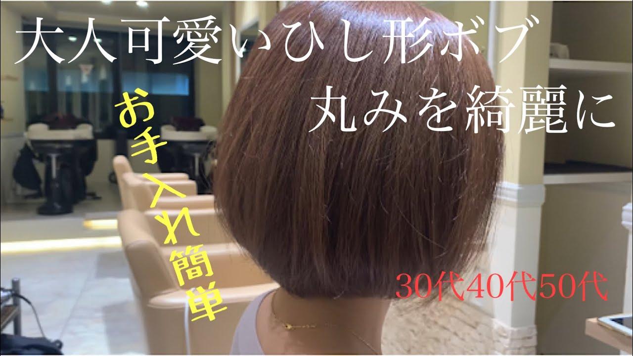 ひし形 ボブ 髪型 【ひし形ボブ】おすすめの髪型17選|ショートヘアで大人&小顔効果