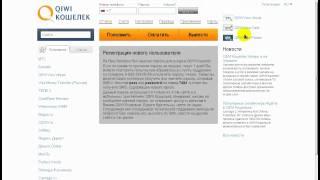 2 регистрация QIWI кошелек Украина(Если вы проживаете на Украине и пользуетесь телефоном украинских операторов, то QIWI кошелек Вы можете откры..., 2012-07-26T12:40:29.000Z)