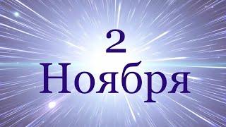 Таро прогноз на 2 Ноября 2019 Года Растущая Луна