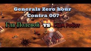 ДОРОГУ МОЛОДЫМ!? Generals Zero Hour: Contra 007