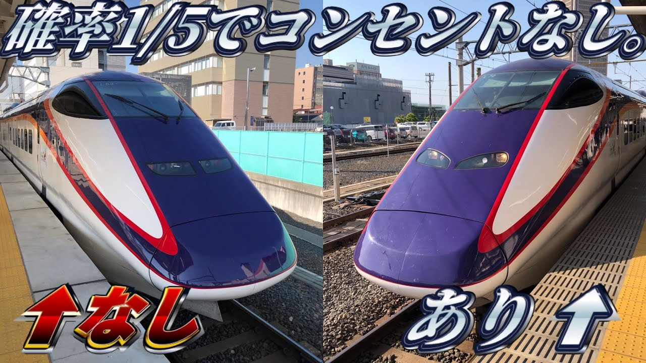 新幹線 山形 山形新幹線の最高速度は130km/h! なぜこんなに遅いのか?