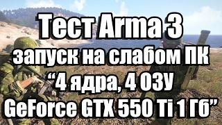 Тест Arma 3 запуск на слабом ПК (4 ядра, 4 ОЗУ, GeForce GTX 550 Ti 1 Гб)