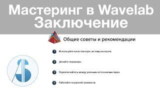 Заключение - Мастеринг в Wavelab - [урок 15 из 15]