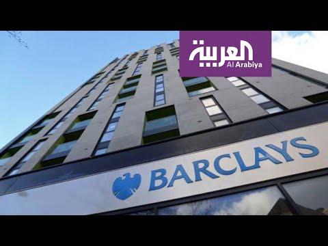 المحكمة الجنائية البريطانية تستمع إلى تفاصيل الرشوة القطرية في فضيحة بنك باركليز  - 08:53-2019 / 10 / 12