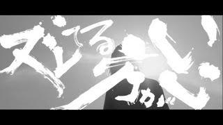 エレファントカシマシ 2012.10.31 リリース single「ズレてる方がいい」...
