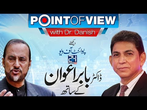 Exclusive talk with Dr Babar Awan | Point of View | 18 December 2017 | 24 News HD