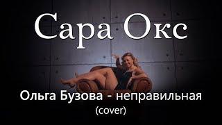 Сара Окс кавер песни Неправильная и Под звуки поцелуев.  Ольга Бузова реалити шоу дом 2