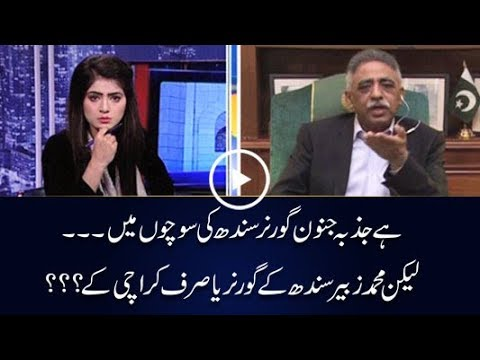 CapitalTV; Is Governor Sindh only Karachi's governor?