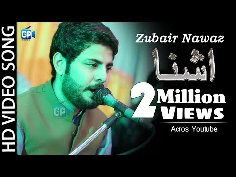 Pashto New Songs 2017 | Kala Ba Ye Za Kala Zama Mani | Zubair Nawaz - Pashto New Hd Song 2018