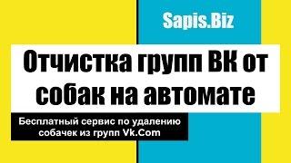 Массовое удаление собак из групп Vk.Com - Вконтакте