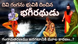 Bhageerathudu Story In Telugu Ramayanam In Telugu Mahabharatam Sanatana Vedika Gangavataranam Ganga