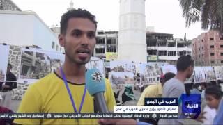 التلفزيون العربي | معرض للصور يؤرخ لذكرى الحرب في عدن