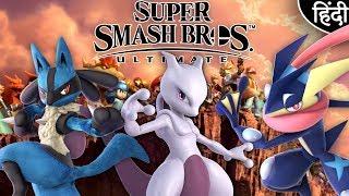 EVERYONE IS IN DANGER !! | Super Smash Bros Ultimate In HINDI !
