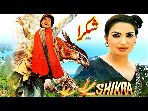 SHIKRA (1985) - SANGEETA, SHEHBAZ AKMAL & ALIYA - OFFICIAL FULL MOVIE