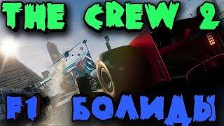 Быстрый БОЛИД и профессиональные гонки в The Crew 2