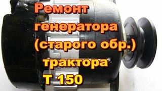 Ремонт генератора Г-309(старого образца) трактора Т-150(СМД-60)