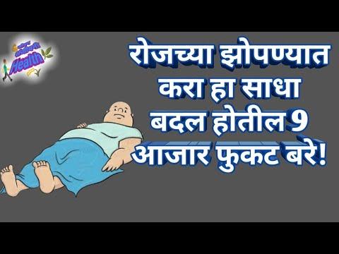 рдЖрдЬрдкрд╛рд╕реВрди рдЕрд╕реЗ рдЭреЛрдкрд╛,рд╣реЗ рд╕рд░реНрд╡ рдЖрдЬрд╛рд░ рд╣реЛрддреАрд▓ рдмрд░реЗ,рдЭреЛрдкрдгреНрдпрд╛рдЪреА рдпреЛрдЧреНрдп рд╕рд╡рдп,How to Sleep,change style cure disease,
