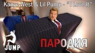 'You'll Love It' - Kanye West & Lil Pump - Пародия (Шоу Джеймса Кордена)