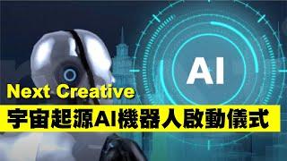 宇宙起源AI機器人-啟動儀式【Next Creative】啟動儀式|3D動畫|動畫設計製作|活動視訊|品牌LOGO秀|動畫互動|人屏互動|客製化製作|多媒體互動演出|記者發表會|頒獎典禮|各式活動演出