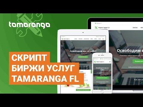 Скрипт биржи услуг Tamaranga FL