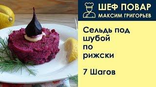 Сельдь под шубой по-рижски . Рецепт от шеф повара Максима Григорьева