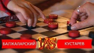 КОМБИНАЦИОННЫЕ ПАРТИИ: БАЛЖАЛАРСКИЙ - КУСТАРЕВ. АНАЛИЗ ПАРТИИ | RUSSIAN CHECKERS