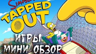 Мини обзор на игру Simpsons springfield tapped out
