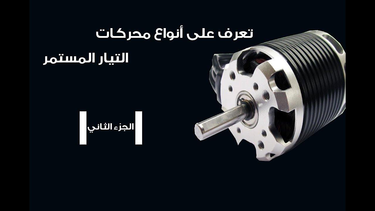 أنواع محركات التيار المستمر Dc Motor الجزء الثاني