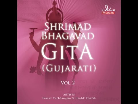 Bhagavad Gita  Chapter 11 Complete Gujarati translation