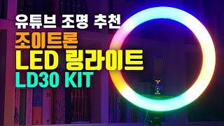 유튜브 조명 추천~ 조이트론 LED 링라이트 LD30 …