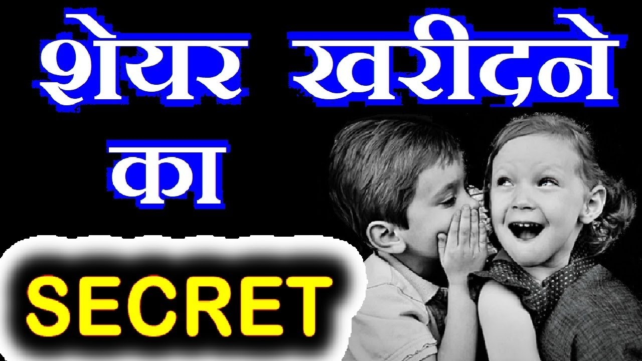 Stock Buying Guide - शेयर्स खरीदने का SECRET RULE ⚫ Stock Market For Beginners⚫ Stock Market Classes