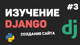 Изучение Django 3 / Урок #3 - Добавление Джанго приложения