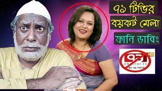 ৭১টিভির বাতাসে লুঙ্গি আকাশে | Boycott of Ekattar TV Special Funny Dubbing Video | Ekattar TV Roasted