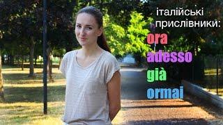 Ora, adesso, già, ormai - вживання прислівників в італійській мові || primalezione.com