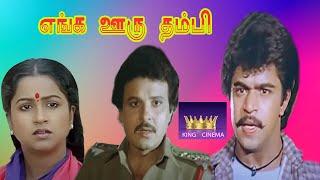 ENGA OORU THAMBI || எங்க ஊரு தம்பி || Tamil Super Hit Movie ||  Arjun || HD Movie