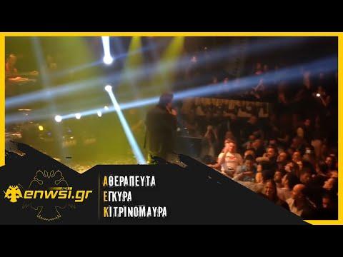 Enwsi.gr ύμνος ΑΕΚ Original γιορτη 09/03/2014