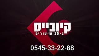 DJ INVITIA-THE GOLDEN LION-רמיקס אלקטרוני בקיובייס