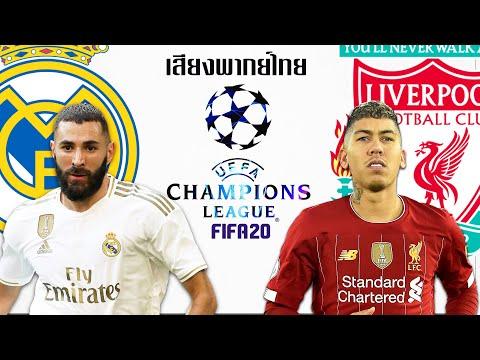 FIFA 20 | เรอัล มาดริด VS ลิเวอร์พูล | ราชัน ดวล หงส์ จัด 4-3-3 เปิดแลกกัน !! นัดชิงยูฟ่า