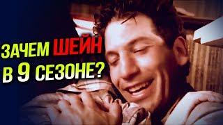 """Зачем Шейн в 9 сезоне """"Ходячих мертвецов""""?"""