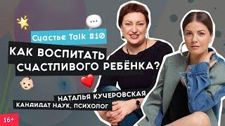 Советы родителям воспитание и детская психология Наталья Кучеровская Счастье Talk 10 16