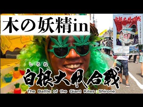 【白根大凧合戦】地元の祭りにコスプレして参加してきた!