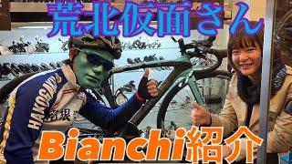 【コラボ企画】荒北仮面さんのバイク紹介(BIanchi Oltre XR3 Disc)