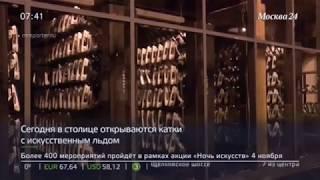 Москва 24. Новости. Открытие катков в Москве