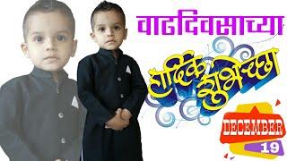 शुभेच्छा बॅनर | shubechha banner | how to make shubechha banner in mobile | easy make shubechha