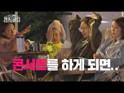 ′핑클로서 다시 무대에 선다면′ 콘서트 이야기를 나누는 멤버들  캠핑클럽(Camping Club) 4회