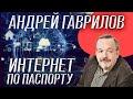 «Точка зрения» на главные события этой недели с Андреем Гавриловым: интернет по паспорту
