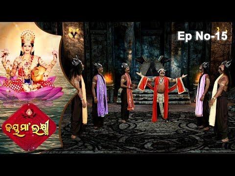 Jai Maa Laxmi | Odia Mythological & Devotional Serial | Full Ep 15 | Kuberapuriର Raja Kubera