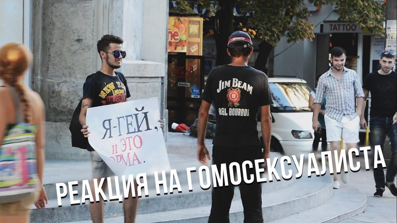 Гомосексуала