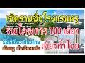 โรงแรมหรูเข้าร่วมโครงการ 100 เดียวเที่ยวทั่วไทย