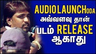 Celabrities Speech In Pandiyoda Gallata Thangala Audio launch